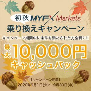 初秋MYFX Markets乗り換えキャンペーン2020