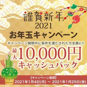 お年玉キャンペーン2021